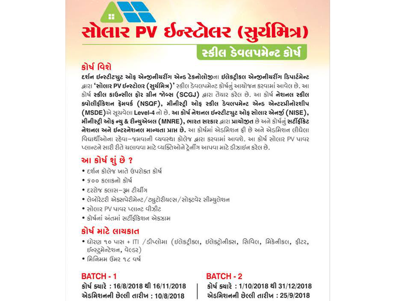Registration is open for Solar PV Installer (Suryamitra) skill development course